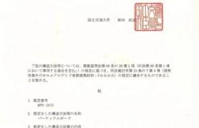 湘粮板业通过日本大臣认证