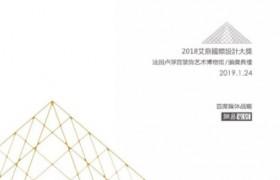 科隆展&卢浮宫艾鼎奖,TRECA相继于德法两国绽放设计艺术之美!