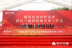 广州花都旧改第一村开工了8亿改造6.9公顷村庄