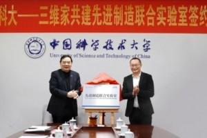 """中国科大携手三维家成立联合实验室,改变民族软件产业""""被卡脖子""""现状"""