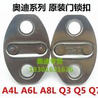 新品 原装奥迪配件A6A4LA5Q5A6LA8L车门碰子 锁柱 门锁扣 锁鼻子