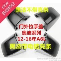 促销奥迪A7 A8L C7 A6L车门拉手原装 原厂门把手盖板 门锁盖                原装