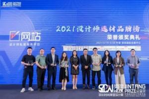 20家企业荣膺金堂奖V网站2021设计师选材品牌榜