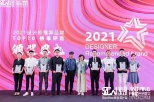 设计师认可的才是最好的,多家企业荣膺金堂奖2021设计师推荐品牌TOP10