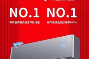 TCL卧室新风空调销售增速好评率双第一实力霸榜新风空调榜单