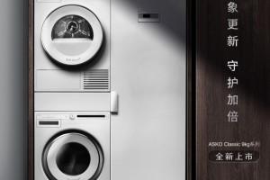 ASKO Classic 9kg系列全新上市,一键开启健康呵护新生活
