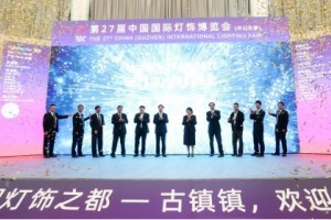 第27届古镇灯博会盛大启幕!携3300家优质品牌聚产业新势能
